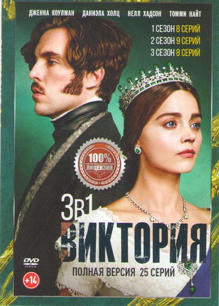 Виктория 1,2,3  Сезоны (25 серий) на DVD
