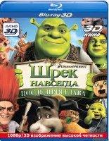 Шрек навсегда Последняя глава 3D+2D (Blu-ray 50GB)