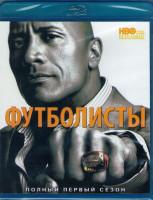 Игроки (Футболисты) (10 серий) (Blu-ray)