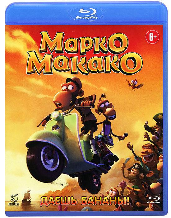 Марко Макако (Blu-ray) на Blu-ray