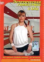 Эстетическая гимнастика с Лилу на DVD