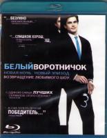 Белый воротничок 2 Сезон (16 серий) (Blu-ray)