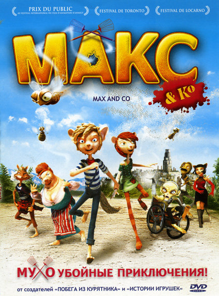 Макс & Ko (Макс и его компания) на DVD
