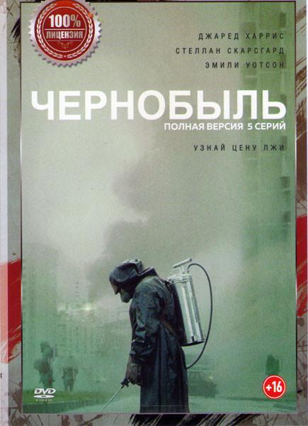 Чернобыль (5 серий)