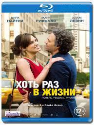 Хоть раз в жизни (Blu-ray) на Blu-ray