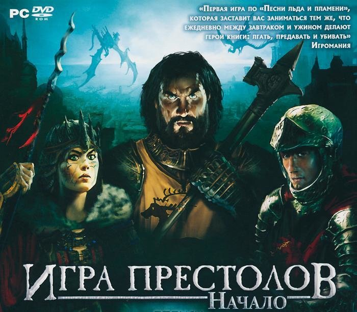 Игра Престолов Начало (PC DVD)