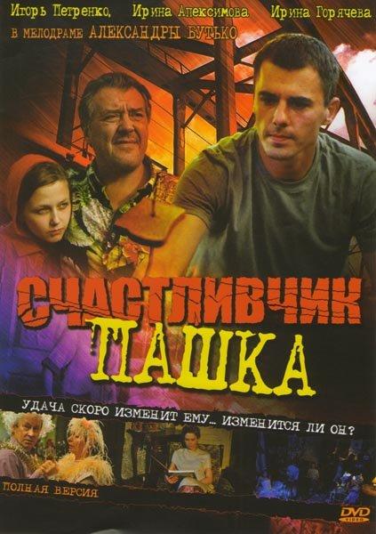 Счастливчик Пашка (12 серий) на DVD
