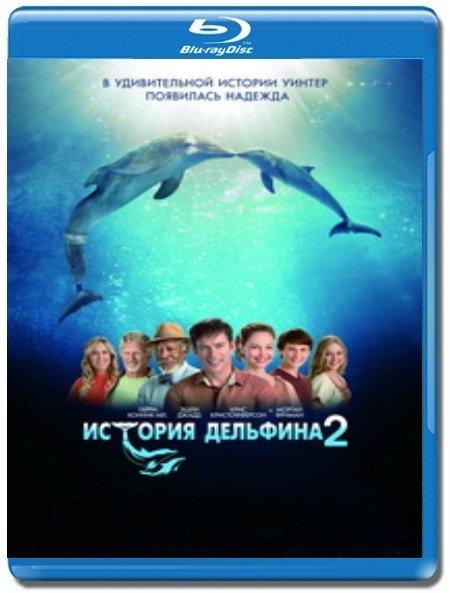 История дельфина 2 (Blu-ray) на Blu-ray