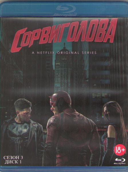 Сорвиголова 3 Сезон (13 серий) (2 Blu-ray)
