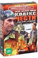 Кодекс чести 4 Сезона (60 серий) (4 DVD)