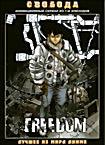 Свобода (7 эпизодов)  на DVD