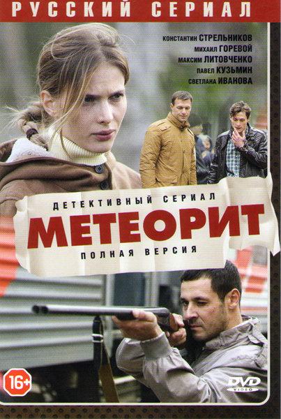 Метеорит (8 серий) на DVD