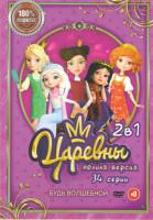 Царевны 1,2 Сезоны (34 серии)