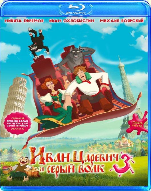 Иван Царевич и серый волк 3 (Blu-ray)* на Blu-ray