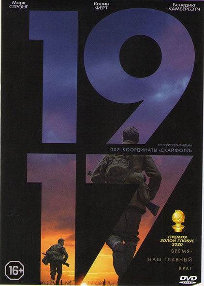 1917 на DVD