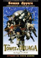 Башня Друага (12 серий)