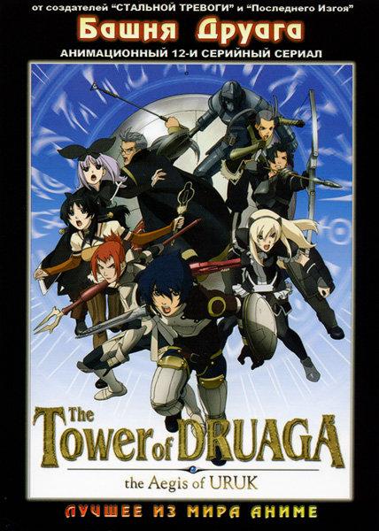 Башня Друага (12 серий) на DVD