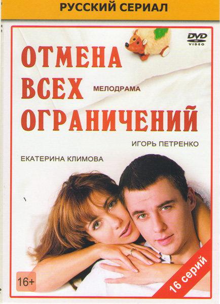 Отмена всех ограничений (16 серий) на DVD