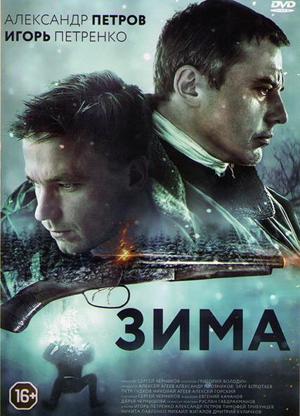 Зима на DVD