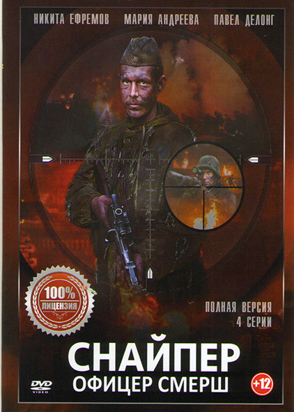 Снайпер Офицер СМЕРШ (4 серии) на DVD