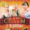 Сваты у плиты 1,2 Сезоны (25 серий) на DVD