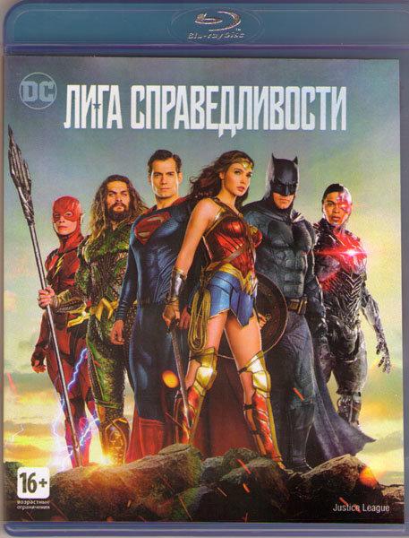 Лига справедливости (Blu-ray) на Blu-ray