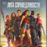 Лига справедливости (Blu-ray)