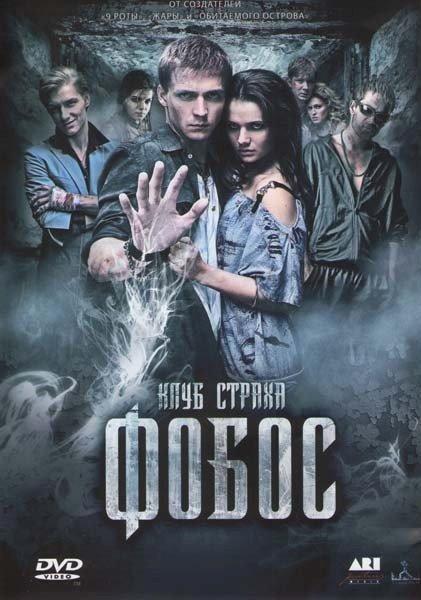 Клуб страха Фобос на DVD