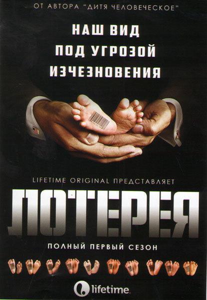 Лотерея 1 Сезон (10 серий) на DVD