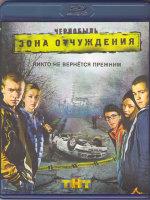 Чернобыль Зона отчуждения (8 серий) (Blu-ray)