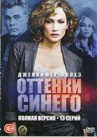 Оттенки синего (13 серий) (2 DVD)