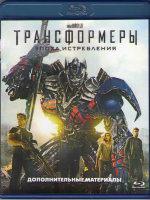 Трансформеры 4 Эпоха истребления Дополнительные материалы (Blu-ray)