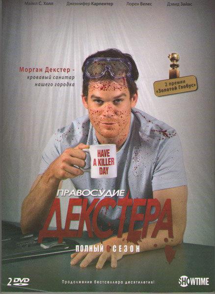 Декстер (Правосудие Декстера) 6 Сезон (12 серий) (2 DVD)