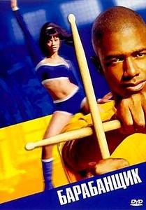Барабанные палочки на DVD