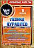 Русское чудо / Русский счет / Как живете, караси / След дождя / Контрабандист, или в поисках золотого фаллоса / Встретимся на Таити / Агенты КГБ тоже  на DVD