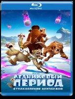 Ледниковый период Столкновение неизбежно (Blu-ray)