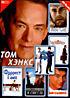 Терминал / Форрест Гамп / Большой / Изгой / Поймай меня, если сможешь / Неспящие в Сиетле (Том Хэнкс) на DVD