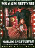 Мадам Антуан (16 серий) (4 DVD)
