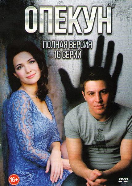 Опекун (16 серий) на DVD