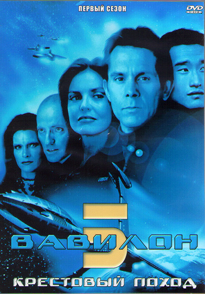 Вавилон 5 Крестовый поход 1 Сезон (13 серий) (2DVD) на DVD