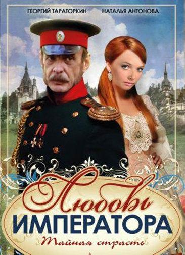 Любовь императора (7 серий) на DVD