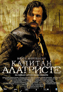 Капитан Алатристе  на DVD