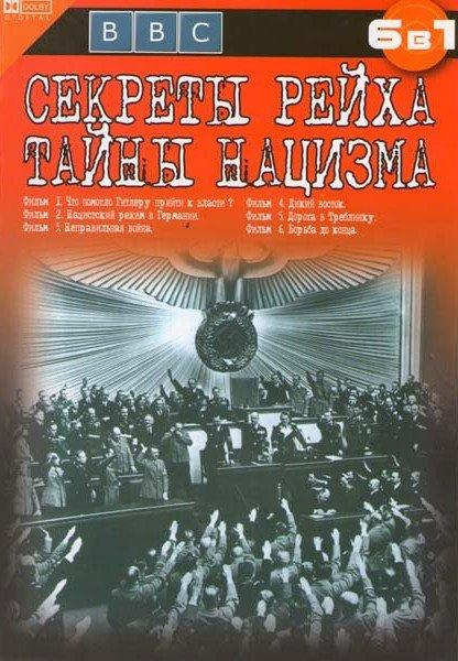 Секреты Рейха / Тайны нацизма на DVD