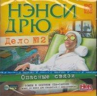Нэнси Дрю Дело №2 Опасные связи (PC DVD)