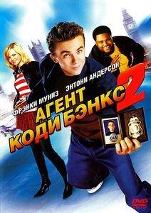 Агент Коди Бэнкс 2 Пункт назначения Лондон  на DVD