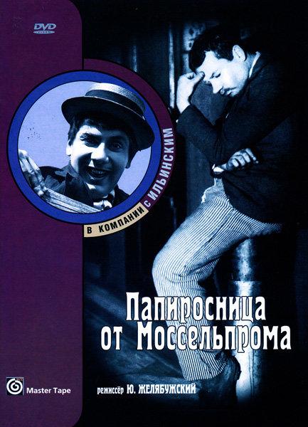 Папиросница от Моссельпрома на DVD
