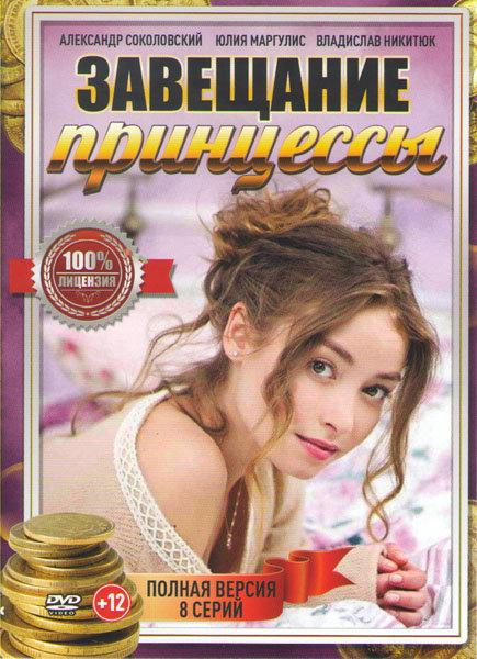 Завещание принцессы (8 серий) на DVD