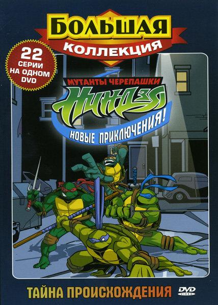 Черепашки мутанты ниндзя Новые приключения Тайна происхождения (22 серии) на DVD