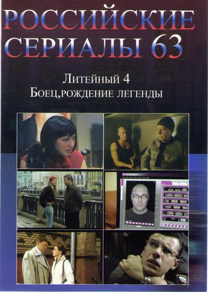 Литейный 4 (20 серий) / Боец Рождение легенды (14 серий) на DVD