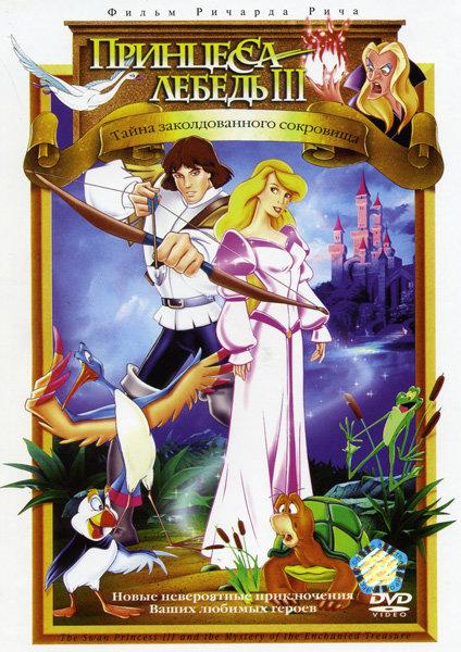 Принцесса Лебедь 3 Тайна заколдованного сокровища на DVD